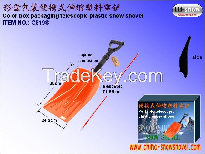 Telescopic auto snow shovel(G819S)