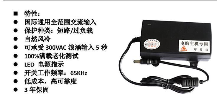 60W laptop computer monitor single output switch power supply