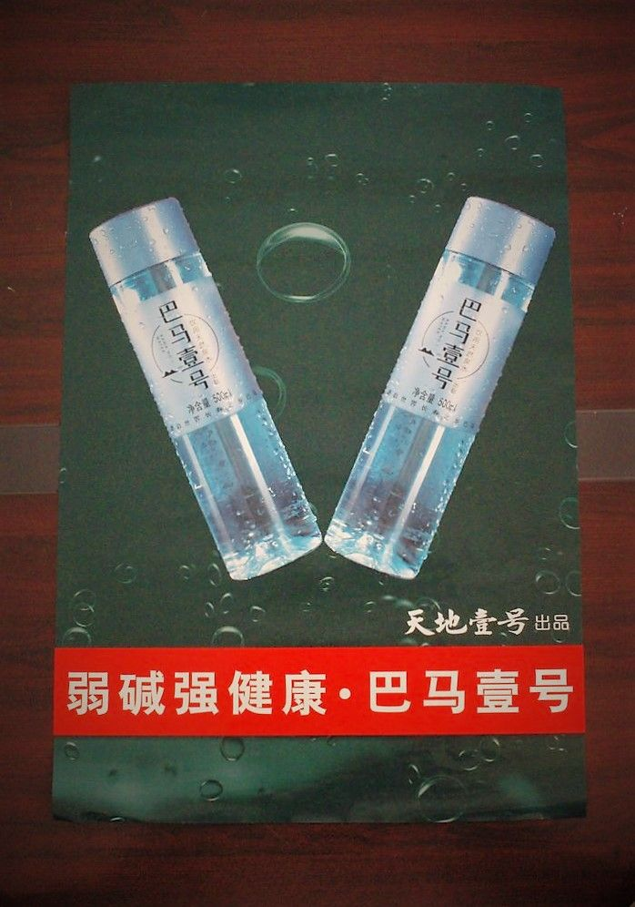 Drinking water promotion release posters, in sheet