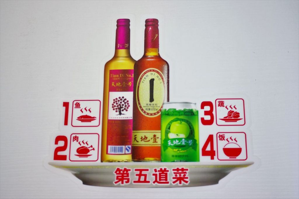 Beverage drinks promotion shaped sticking table poster