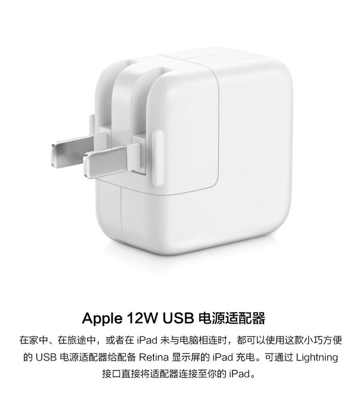 12W USB Power Adapter for iPhone, iPad, or iPod