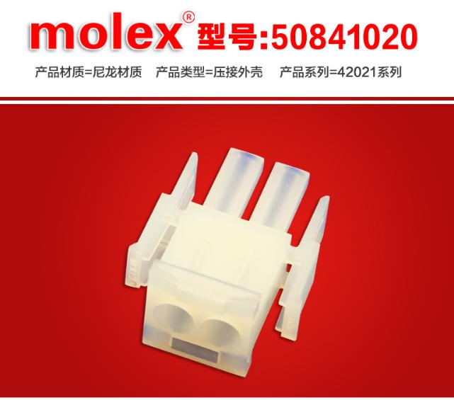 MOLEX 50-84-1020/50841020/42021 Power Crimp Housing,Natural