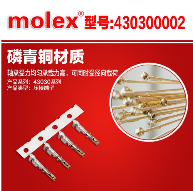 MOLEX 43030-0002/430300002/43030 Micro-Fit 3.0 Crimp Terminal,Female,Reel