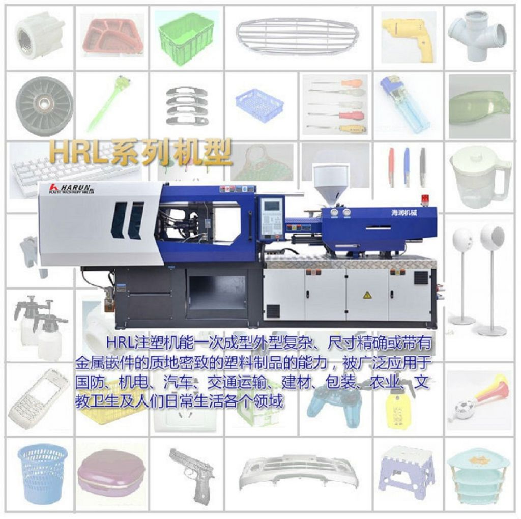 HRL538S Injection Molding Machine