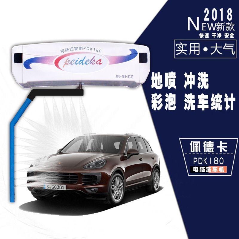 PDK Automatic Brushless Car Washing Machine