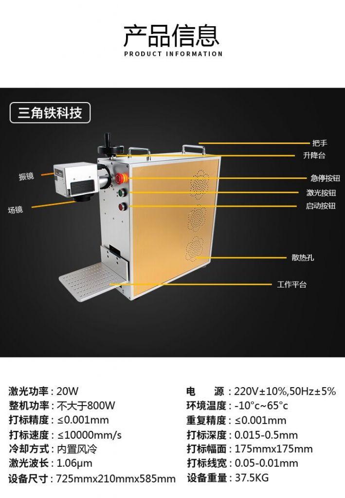 MT-BY1 Laser separator