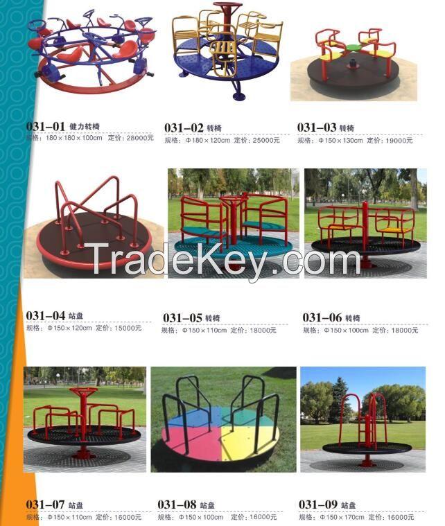 Seesaw, Merry-go round