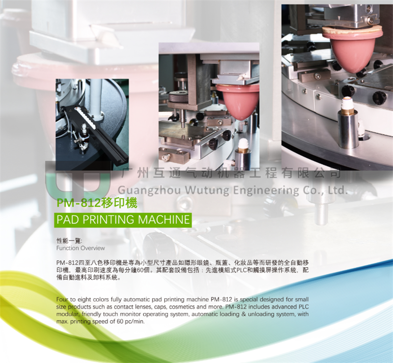 WUTUNG AUTOMETIC PAD PRINTING MACHINE CONTACT LENSES COSTETICS CAPS OS-PM-812