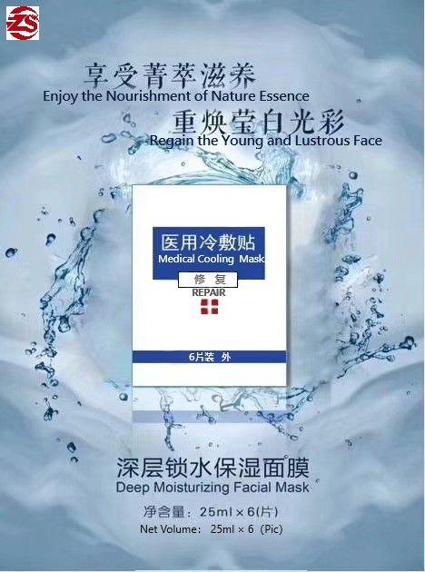 Facial Medical Cooling Mask Nature Essence Deep Moisturizing Nurish skin