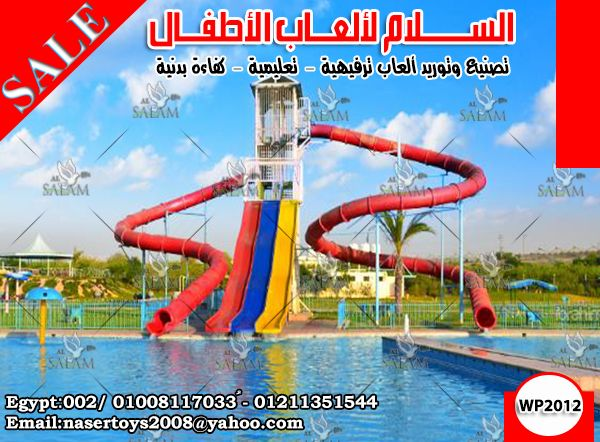closed water park