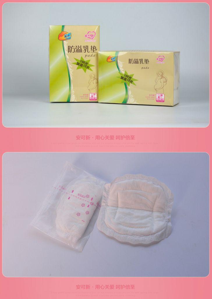 Disposable Absorbing Breast Feed Nursing Pad