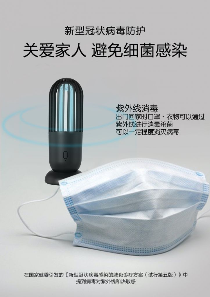 capsule UV disinfection lamp