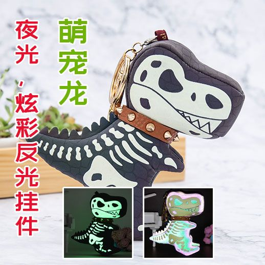 AYZ toyluminous cool colorful reflective cute pet dragon ins vibrato trend bag riding clothing leather key ring pendant toy