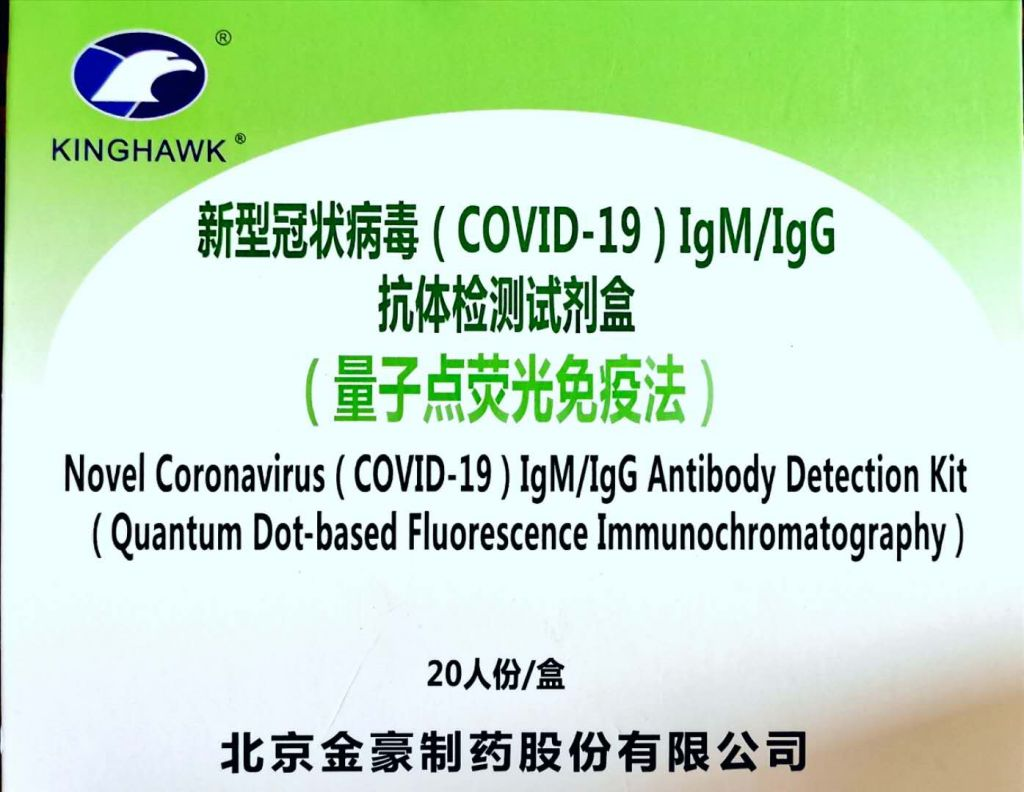 COVID-19 Rapid Test Kit,Quantum Dot-based Fluorescence Immunochromatography Test Kit