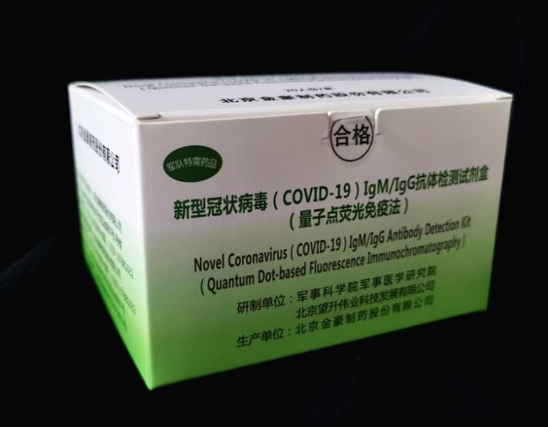 COVID-19 Rapid Test Kit,COVID-19 Antibody detection Kit, Novel Coronavirus(COVID-19)IgM/IgG Antibody Detection Kit, Quantum Dot-based Fluorescence Immunochromatography Test Kit