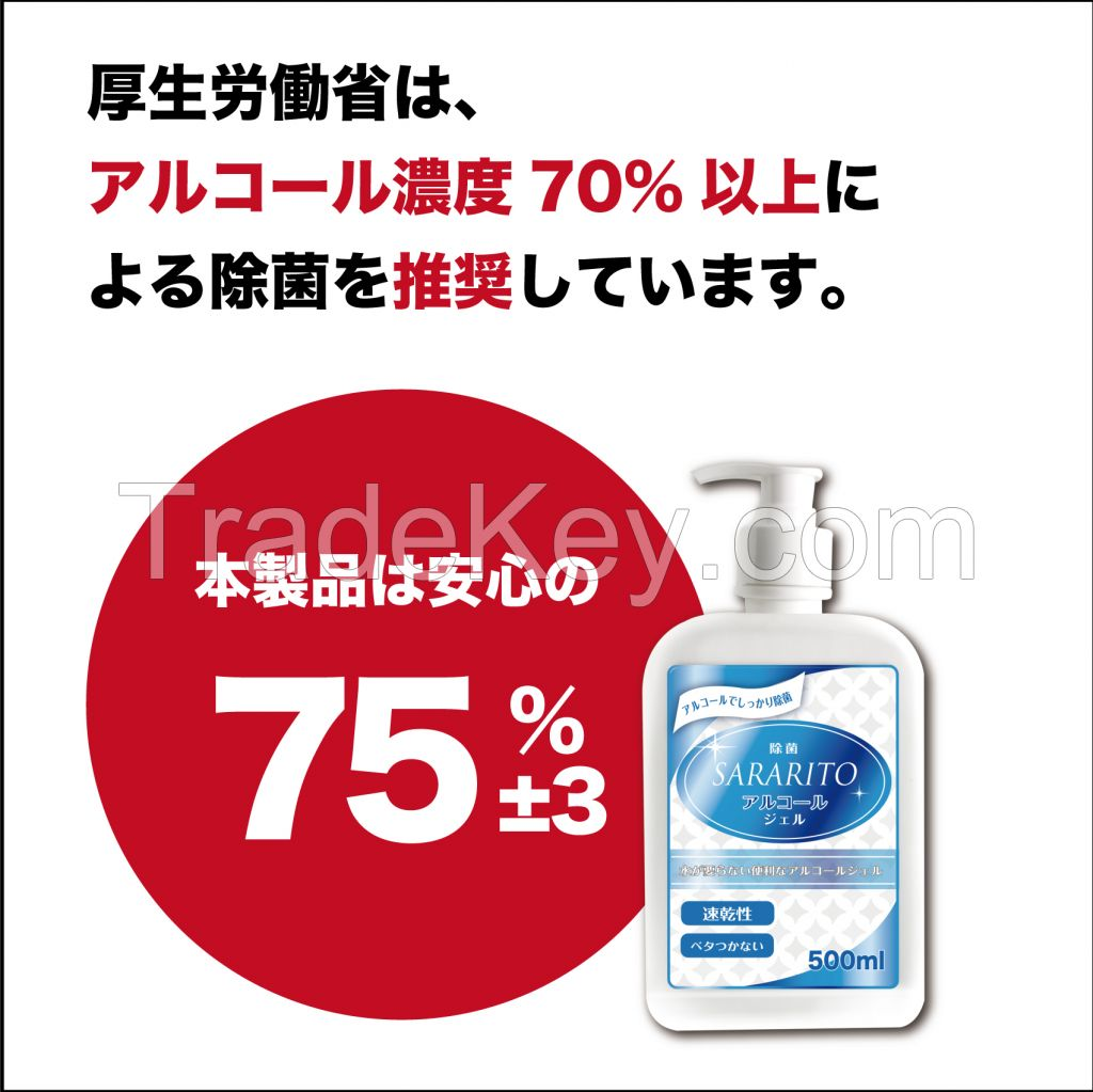 RS-L1271SARARITO, Sterilized alcohol gel