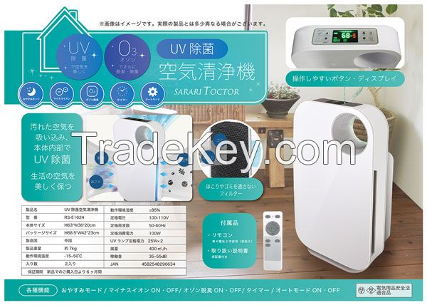 RS-E1624, UV disinfection air purifier