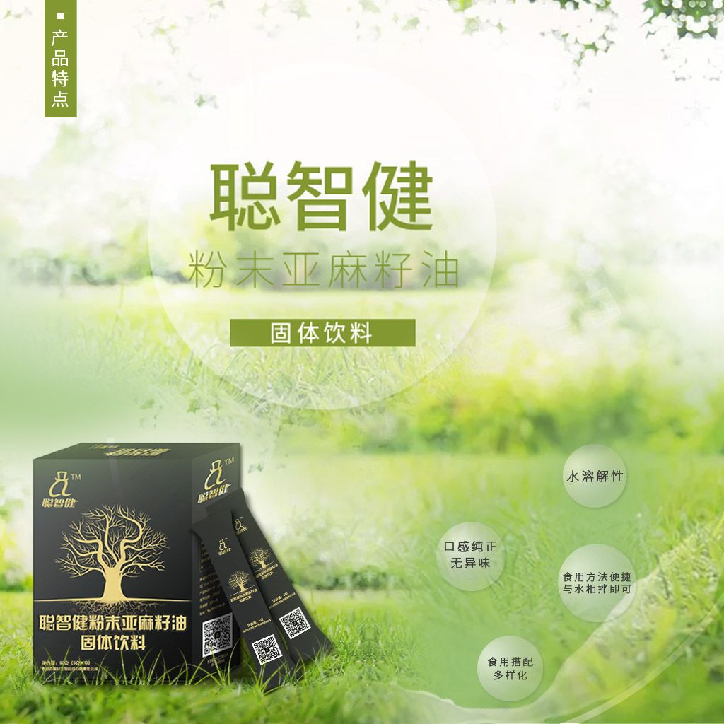 Omega-3 Powder Drink