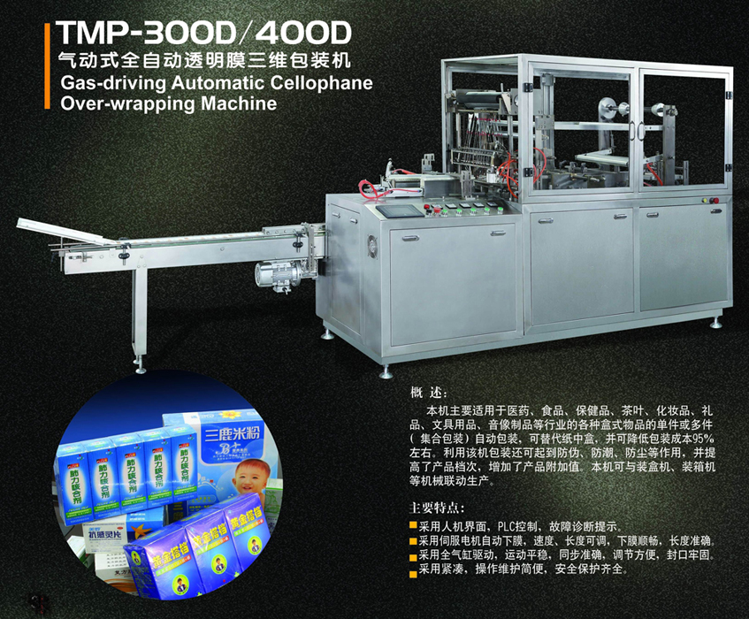 cellophane wrapping packaging machine
