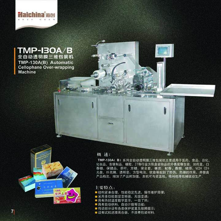 cellophone wrapping machine