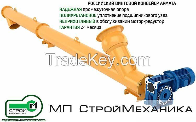 screw conveyor ARMATA