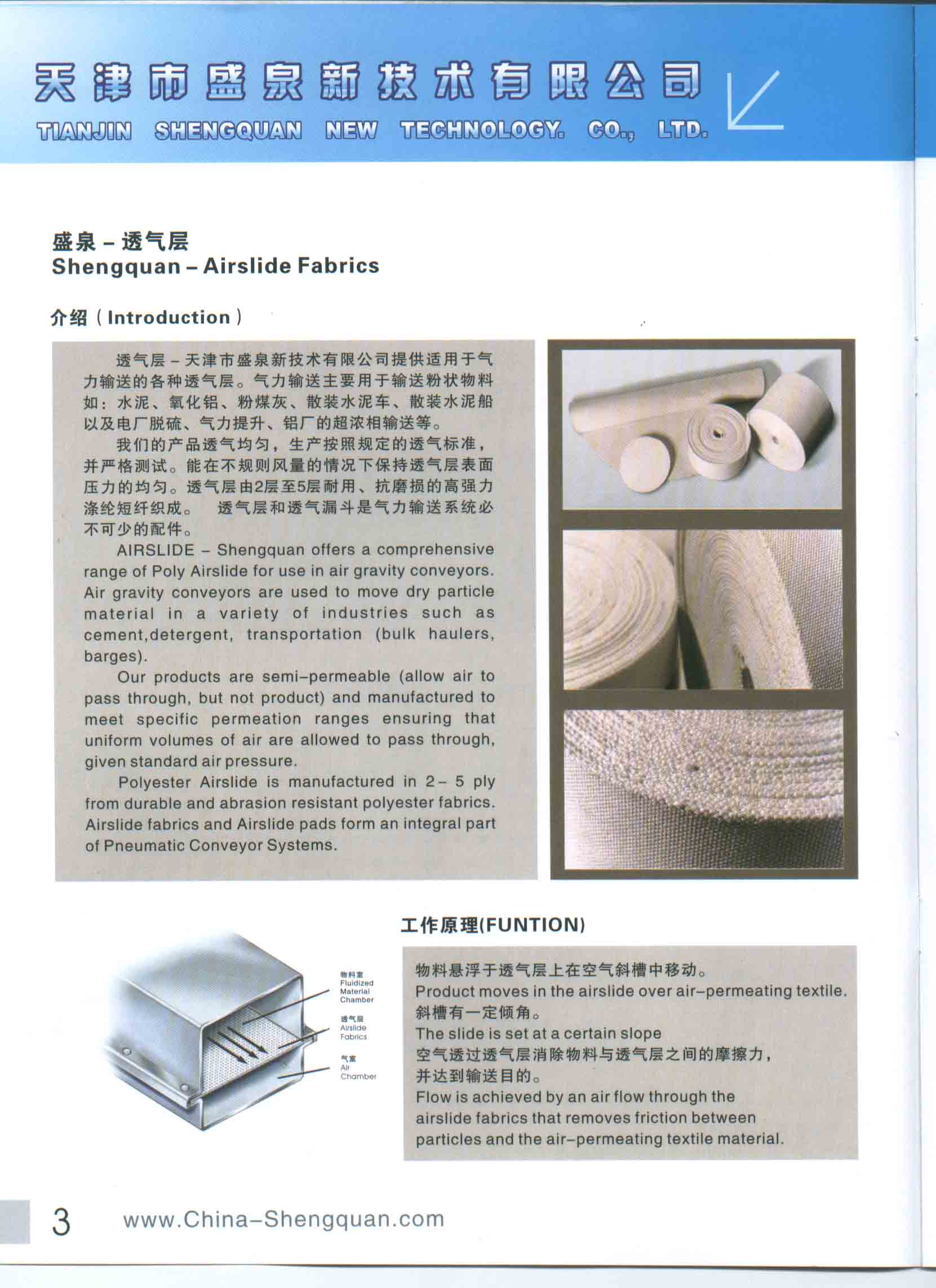 Airslide fabric(hose), Cotton sifter pads, Corrugated board belt