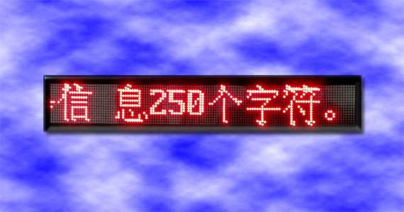 LED Moving Sign