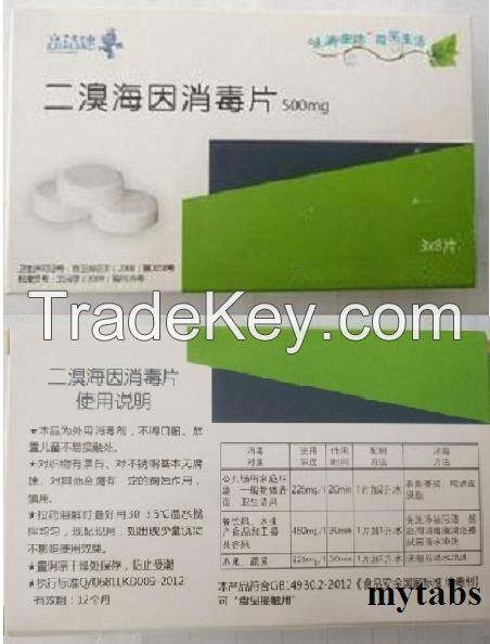 Water Dispenser Disinfection Tablet DBDMH tablet Bromine Tablet