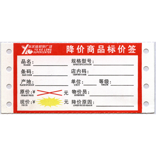 electronic scale label