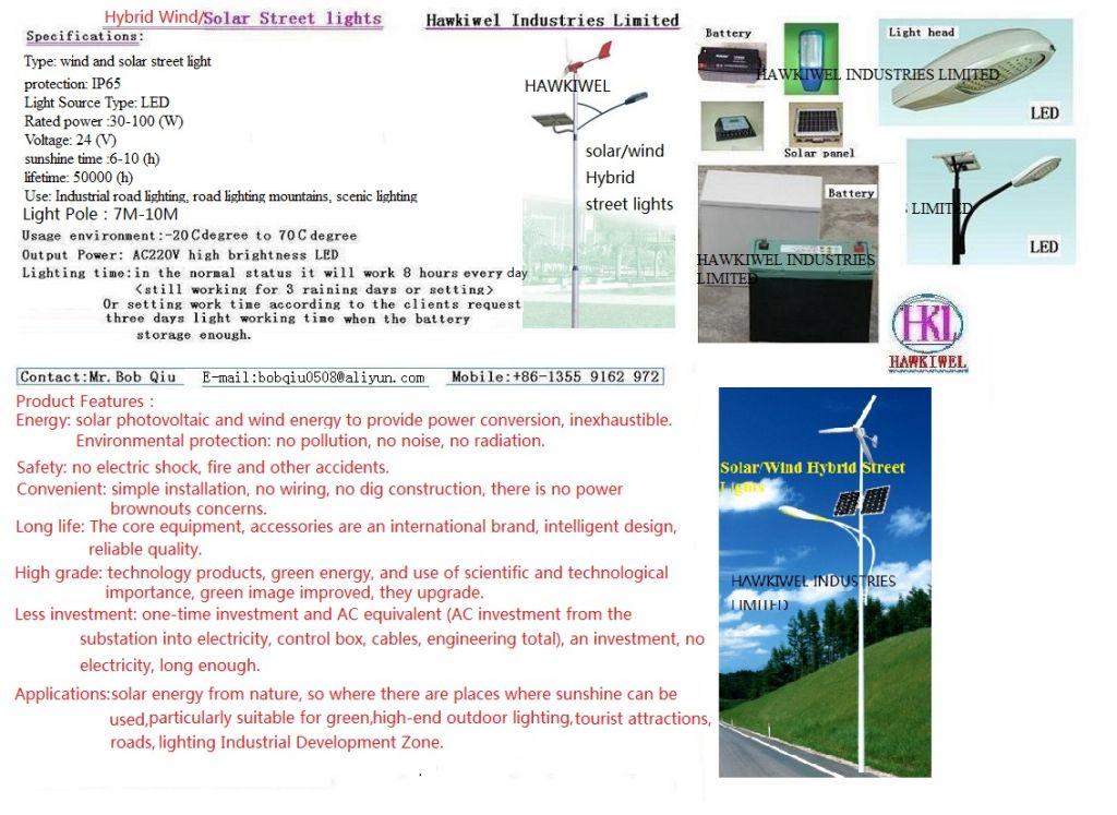 solar wind hybrid street lights