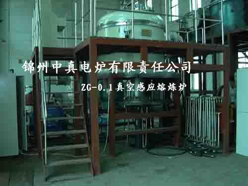 ZG-0.1 Vacuum Induction Melting Furnace