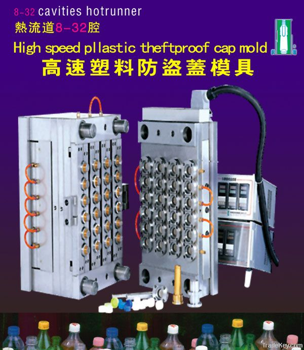 pet mould, preform mould , hot runner cap mould, bottle blowing mould