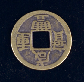 Copper I-Ching Coins