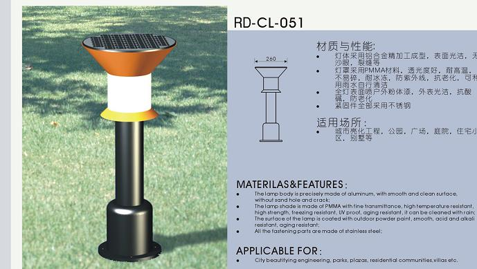 5w-10w Solar Lawn Light