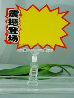 High quality plastic display pop clip for supermarket pop grippers