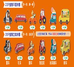 Magnetic Box Cars Model Kits Puzzle Toys