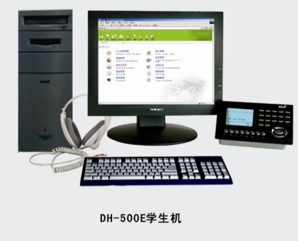 DH-500E Student Terminals DH-500E All-digital Language  Lab
