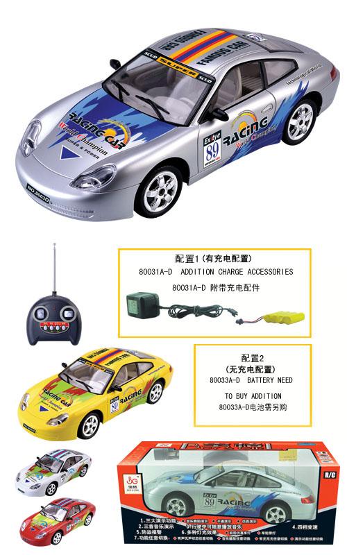 R/C music cars