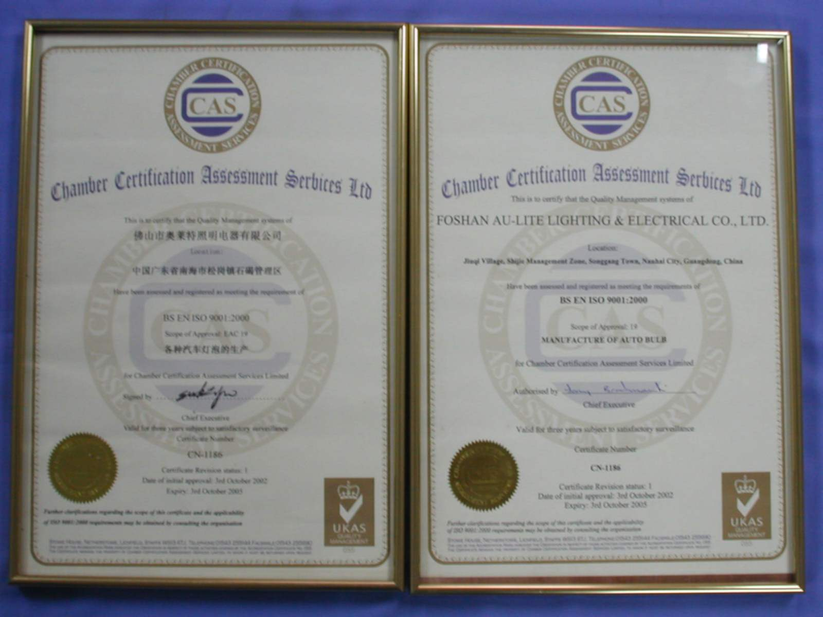 E-Mark and ISO certificate and some of the products