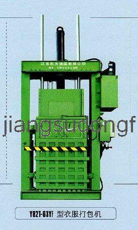 Non-Metal Hydraulic Baler (Y82T-63YF)