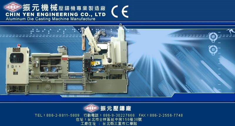die casting machine and peripheral equipment
