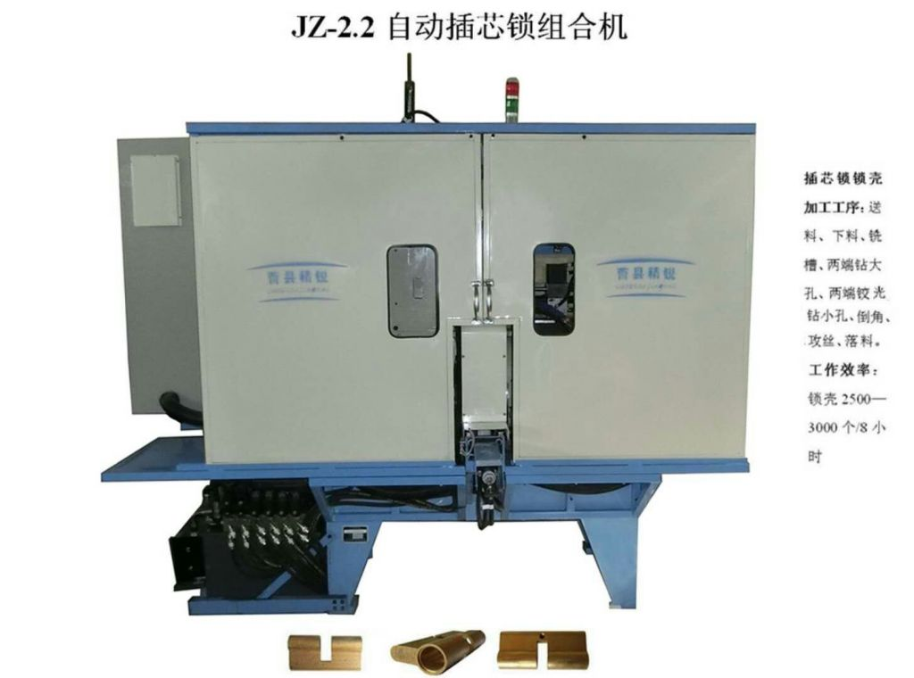 LOCK Manufacturing machine equipments