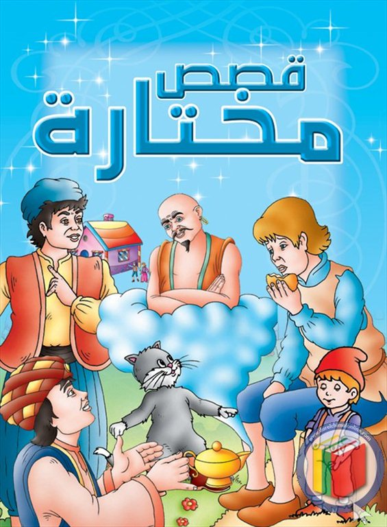 Selected Arabic stories