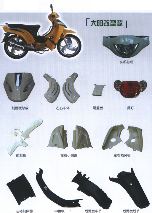Motorcycle Parts--Sun Changed Model