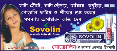 SOVOLIN CREAMS, BALMS, SOVODEX ANTIFUNGAL OINTMENT