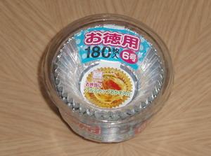 Aluminum Foil Cup