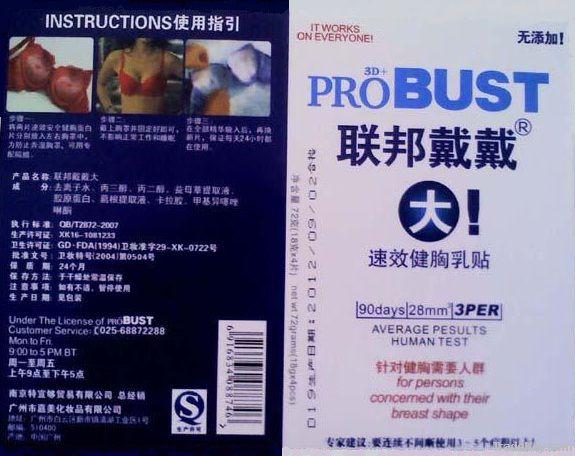 Pro 3D BUST Breast Enhancement