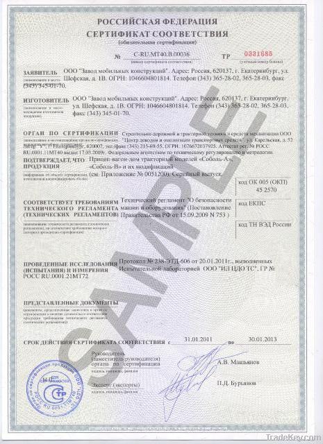 Technical Regulations Certificate