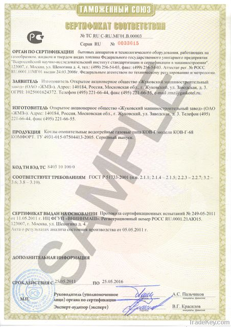 Certificates and Declarations of the Customs Union