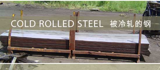Cold Rolled Steel - CRGO